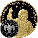 1000 рублей 2011, первый полёт