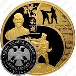 1000 рублей 2014, дзюдо