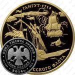 1000 рублей 2014, победа в Гангутском сражении