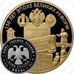 1000 рублей 2014, Судебные Установления