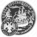150 рублей 1992, Чесма