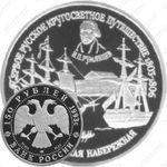 150 рублей 1993, набережная