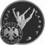 150 рублей 1994, балет