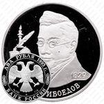 2 рубля 1995, Грибоедов