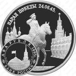 2 рубля 1995, Жуков