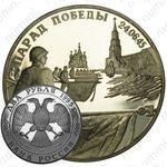 2 рубля 1995, Парад Победы в Москве (Флаги у Кремлёвской стены), ошибка