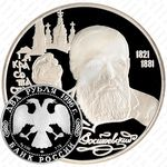2 рубля 1996, Достоевский