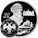 2 рубля 1996, Некрасов