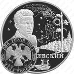 2 рубля 1997, Чижевский