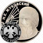 2 рубля 1997, Жуковский