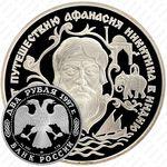 2 рубля 1997, Никитин (ЛМД)