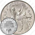 25 рублей 1993, Большой театр