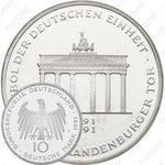 10 марок 1991, Бранденбургские ворота