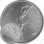 10 рублей 1994, балет (ЛМД)