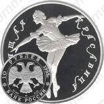 10 рублей 1995, красавица (ЛМД)