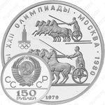 150 рублей 1979, колесницы (ЛМД)