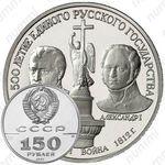 150 рублей 1991, Александр I и Наполеон I