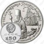 150 рублей 1991, Вениаминов