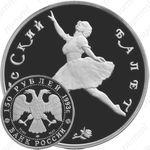 150 рублей 1993, балет
