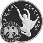 150 рублей 1995, красавица