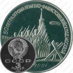 3 рубля 1991, 50 лет разгрома немецко-фашистских войск под Москвой