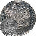 полтина 1726, московский тип, портрет влево, не разделяет легенду