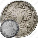 полтина 1726, петербургский тип, портрет влево, без обозначения монетного двора