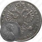 полтина 1726, петербургский тип, портрет вправо, без обозначения монетного двора