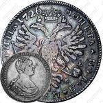 полтина 1726, СПБ, петербургский тип, портрет вправо