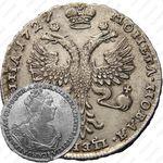полтина 1727, Екатерина I, московский тип, портрет вправо, не разделяет легенду, над головой звезда
