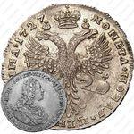 полтина 1727, Петр II, московский тип