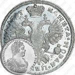 """полтина 1727, СПБ, Екатерина I, петербургский тип, портрет вправо, """"САМОДЕРЖИЦА"""""""