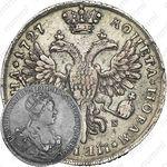 """полтина 1727, СПБ, Екатерина I, петербургский тип, портрет вправо, """"САМОДЕРЖIЦА"""""""