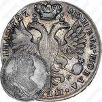 """полтина 1727, СПБ, Петр II, петербургский тип, """"СПБ"""" под орлом и под портретом"""
