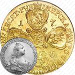 10 рублей 1766, СПБ-TI, портрет уже