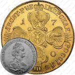 10 рублей 1780, СПБ