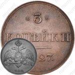 3 копейки 1827, СПБ, Редкие