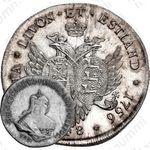 48 копеек 1756