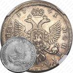 полтина 1741, ММД, портрет меньше, Андреевский крест ниже обреза плаща