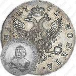полтина 1752, СПБ-IМ