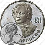 1 рубль 1984, Ломоносов, ошибка