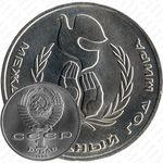 1 рубль 1986, год мира (шалаш)