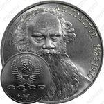 1 рубль 1987, Толстой, ошибка