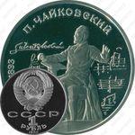 1 рубль 1990, Чайковский
