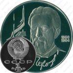 1 рубль 1990, Чехов