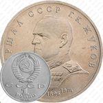 1 рубль 1990, Жуков