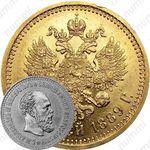 10 рублей 1889, (АГ)
