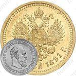 10 рублей 1891, (АГ)