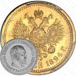 10 рублей 1894, (АГ)