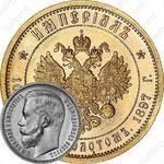10 рублей 1897, империал